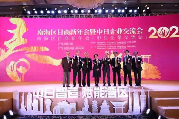 广东佛山南海举办中日企业交流会 打造日企在大湾区投资首站(中文)